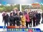 20名苗乡群众赴广东廉江市务工