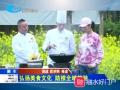 弘扬美食文化 助推全域旅游