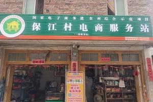 融水县电商中心白云乡保江村站点