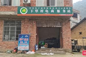 融水镇电商中心永乐镇下覃村站点