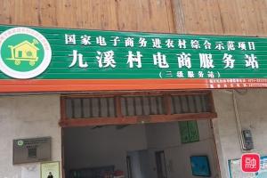 融水县电商中心四荣乡站点