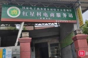 融水县电商中心和睦镇站点