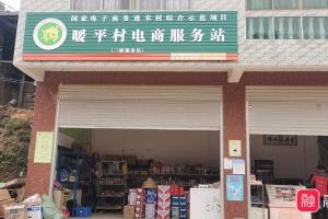 融水县电商中心安陲乡站点