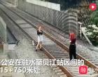 不十分!集团俩18年少女闯铁路线上布置造型玩自拍