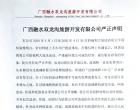 融水双龙沟旅游开发有限公司严正声明