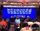 柳州市药械、化妆品不良影响监测培训班在集团开始