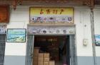 本合作社专业供应紫黑香糯、红茶、绿茶等土特产品