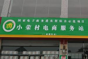 融水县电商中心融水镇站点