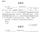 国内疫情中高风险地区人员建议暂缓返柳来柳