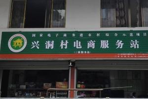 融水县电商中心三防镇站点