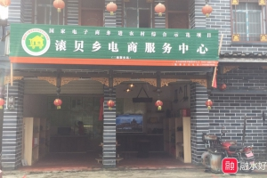 融水县电商中心滚贝乡站点