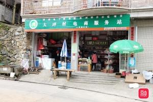 融水县电商中心同练乡站点