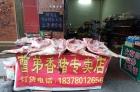 曹弟香猪专卖店