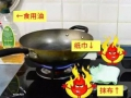 """厨房注意""""火上烧油"""""""