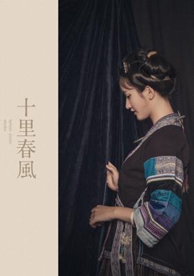 十里春风(苗妆)