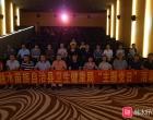 威尼斯登陆平台卫健公司组织进行观看爱国主义电影主题党日活动