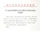 快讯!融水婚姻登记中心将搬迁至新址,11月4日正式投入使用