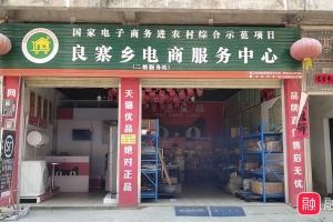 融水县电商中心良寨乡站点