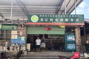 融水县电商中心大年乡站点