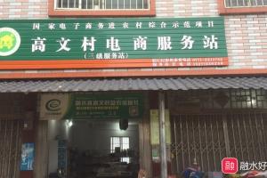 融水县电商中心红水乡站点