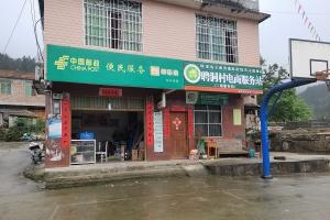 融水县电商中心怀宝镇站点