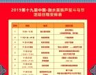重磅!2019第十九届中国融水苗族芦笙斗马节安排表公布,11月份的融水注定精彩!