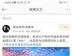 微博网友精心制作视频,叙述国庆假期转集团被的畅通违章