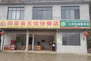 融水镇电商中心四荣乡三江村站点