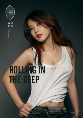 性感小美女 Rolling in the deep