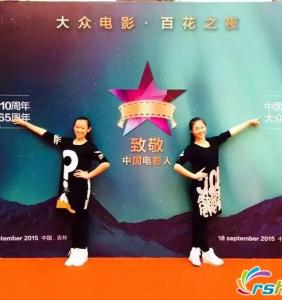 祝贺广西新丝路的高梓馨和陈诺应邀参加第二十四届金鸡百花奖电影节