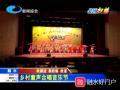 乡村童声合唱音乐节
