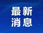 最新:2月19日起,融水县疫情防控卡口再度调整管控措施,请转发扩散