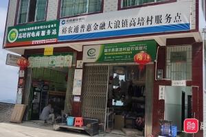 融水县电商中心大浪镇站点