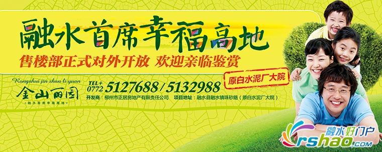 4x10M-金山丽园制作稿汽车站户外广告牌.jpg