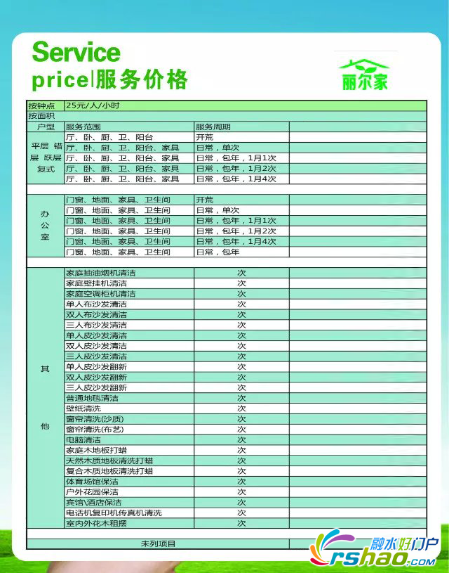 服务价格.png