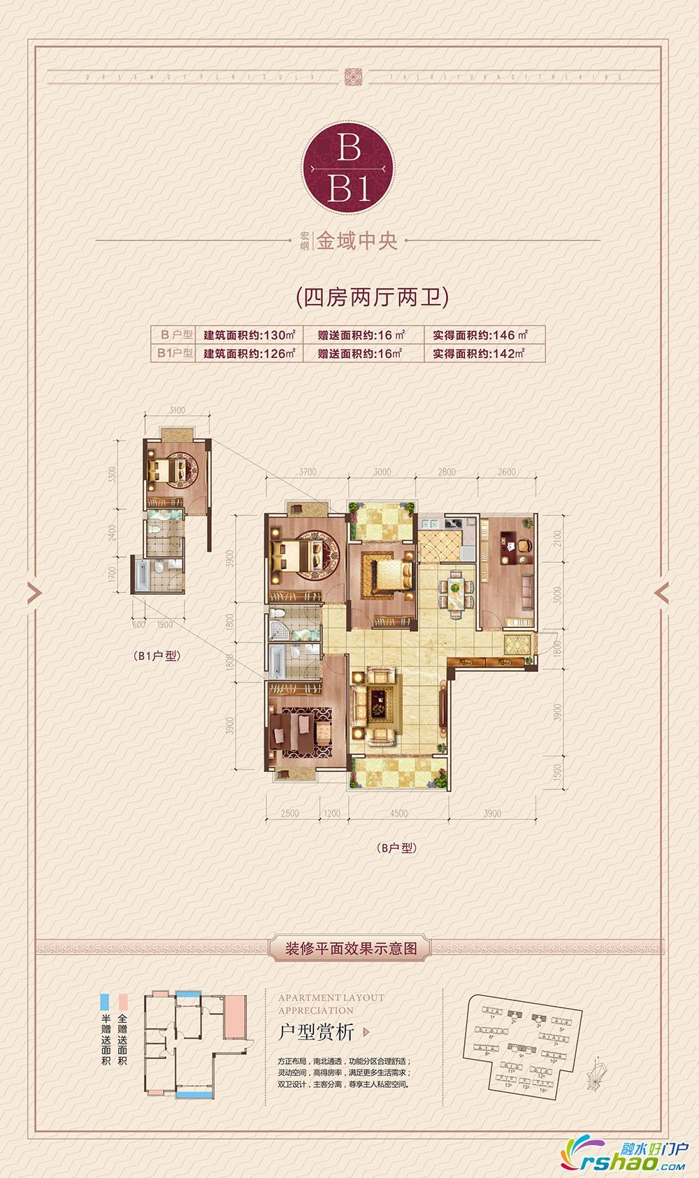 金域中央-BG户型折页1.jpg
