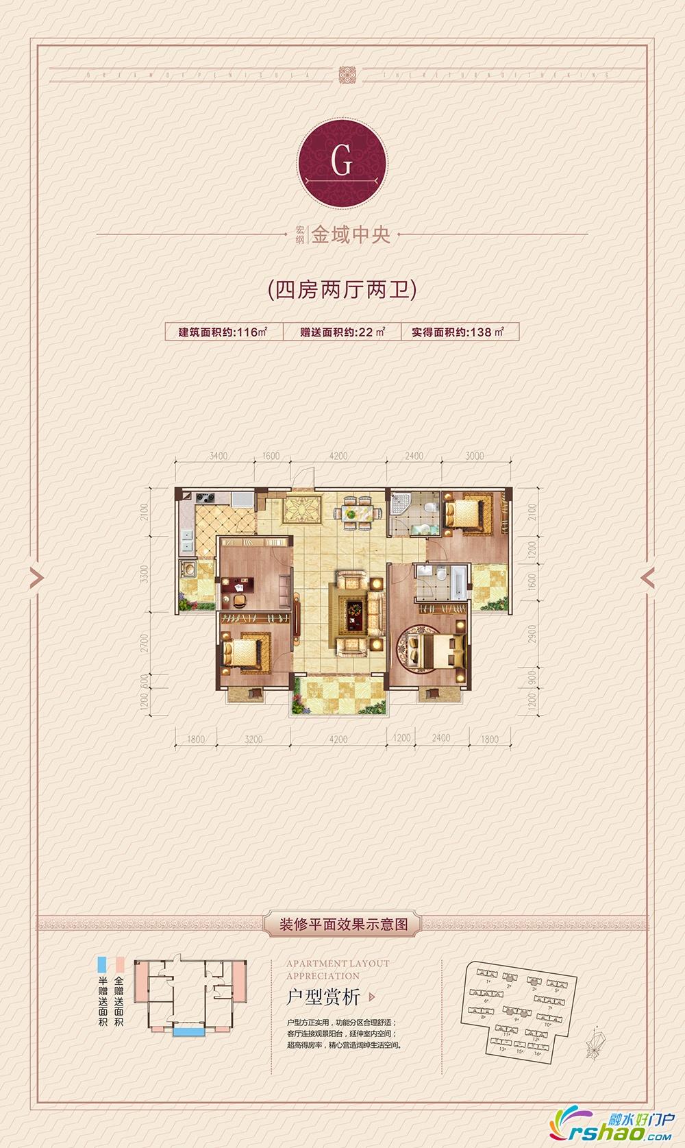 金域中央-BG户型折页2.jpg