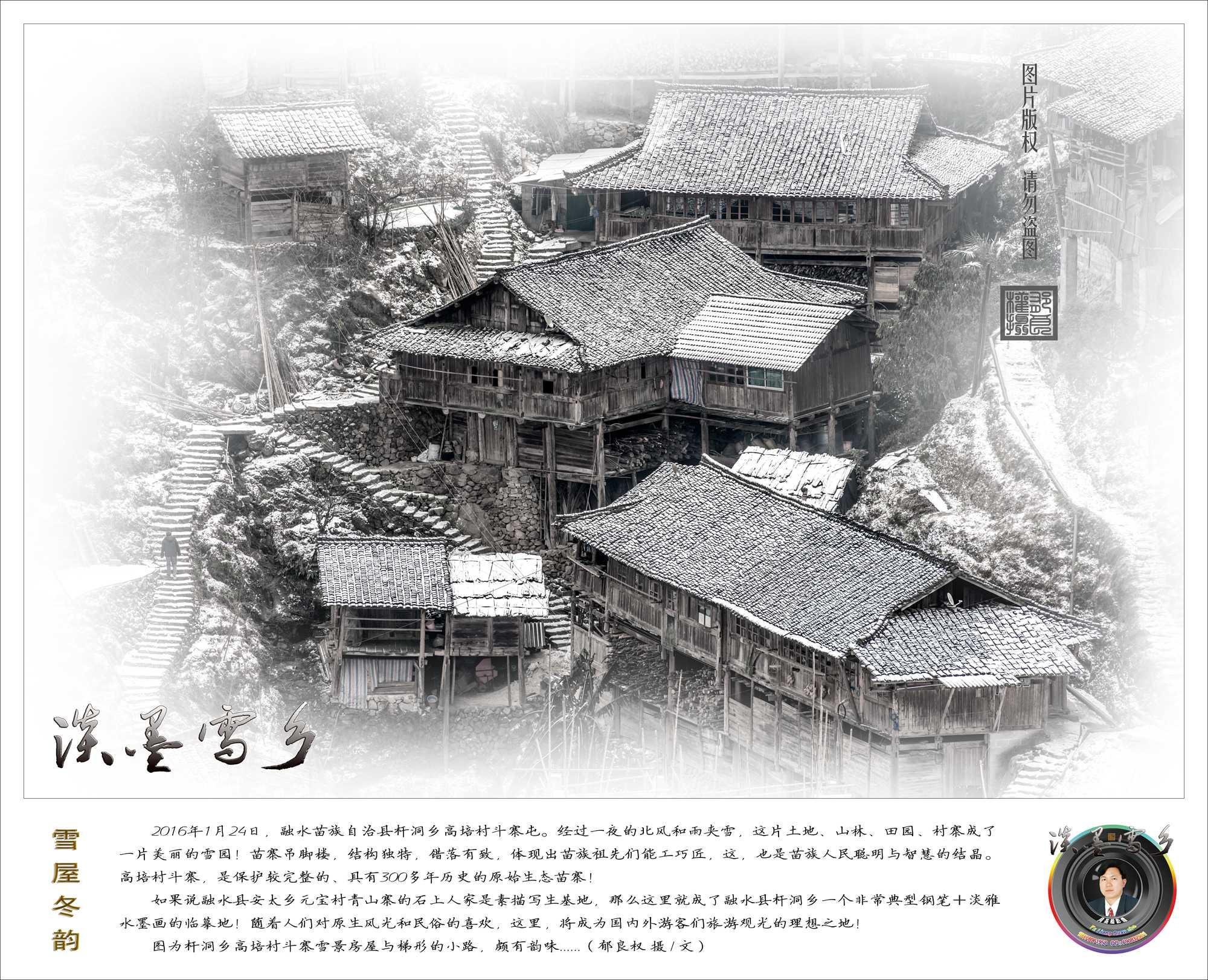 (02)《雪屋冬韵》_DSC9678(作品美).jpg
