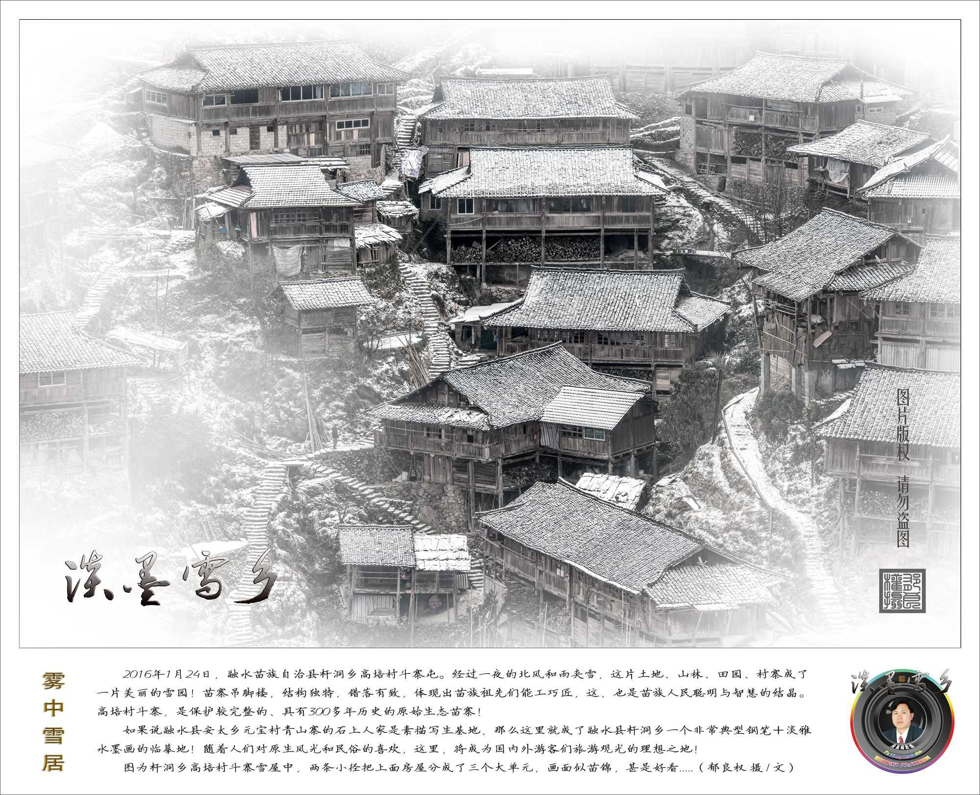 (04)《雾中雪居》_DSC9681(作品美).jpg