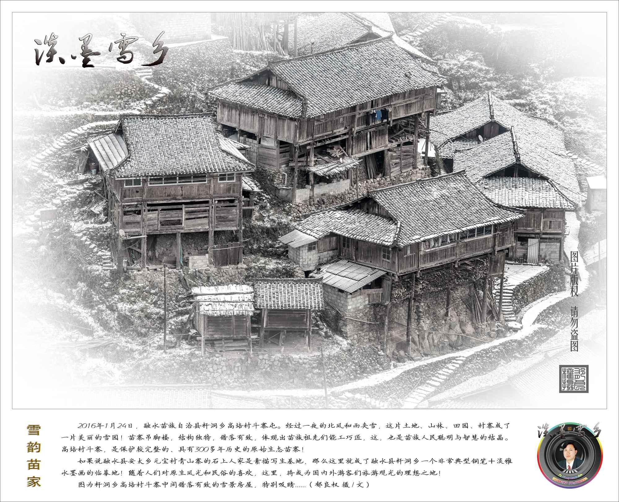 (05)《雪韵苗家》_DSC9676(作品美).jpg