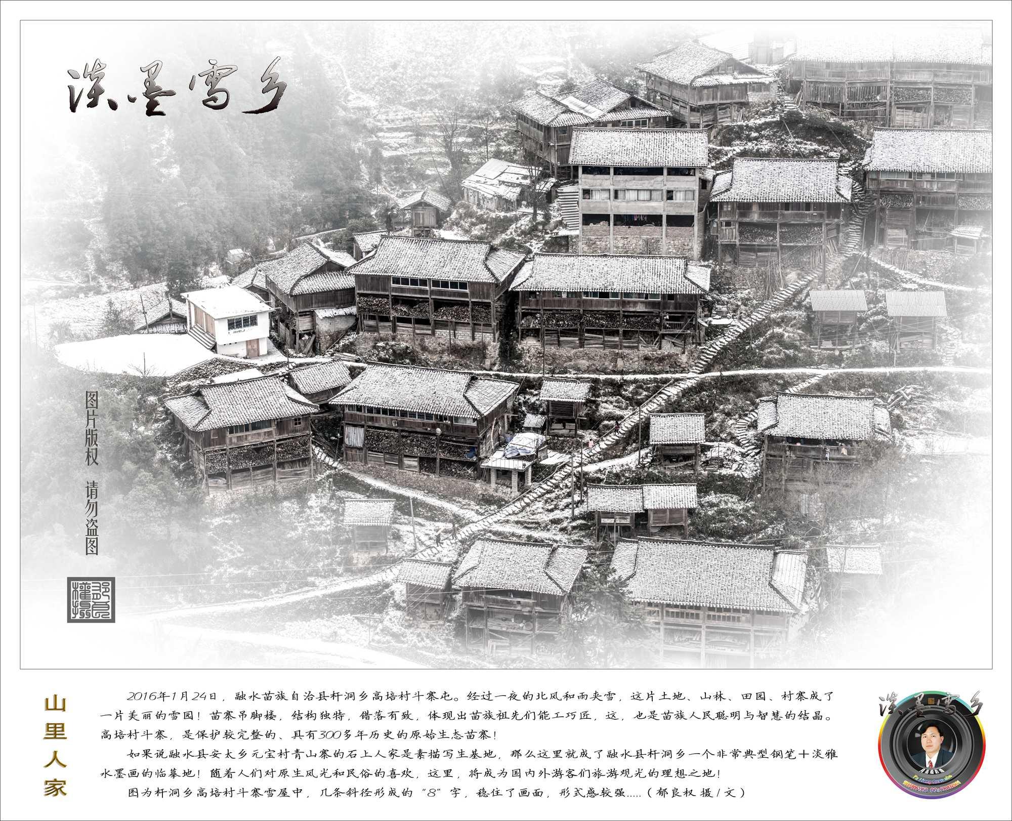 (06)《山里人家》_DSC9732(作品美).jpg