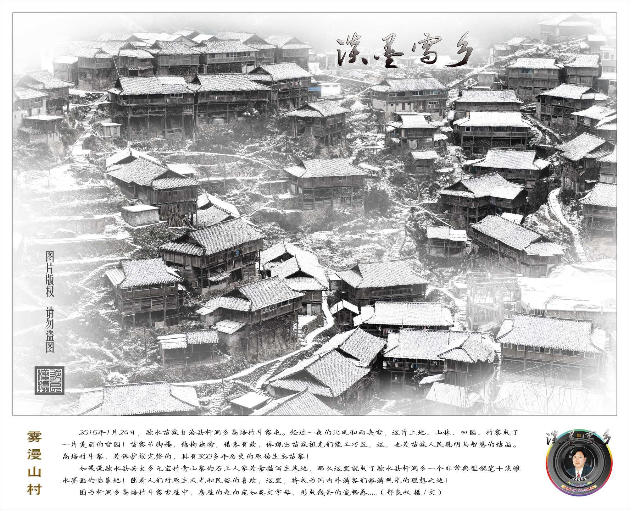 (07)《雾漫山村》_DSC9692(作品美).jpg