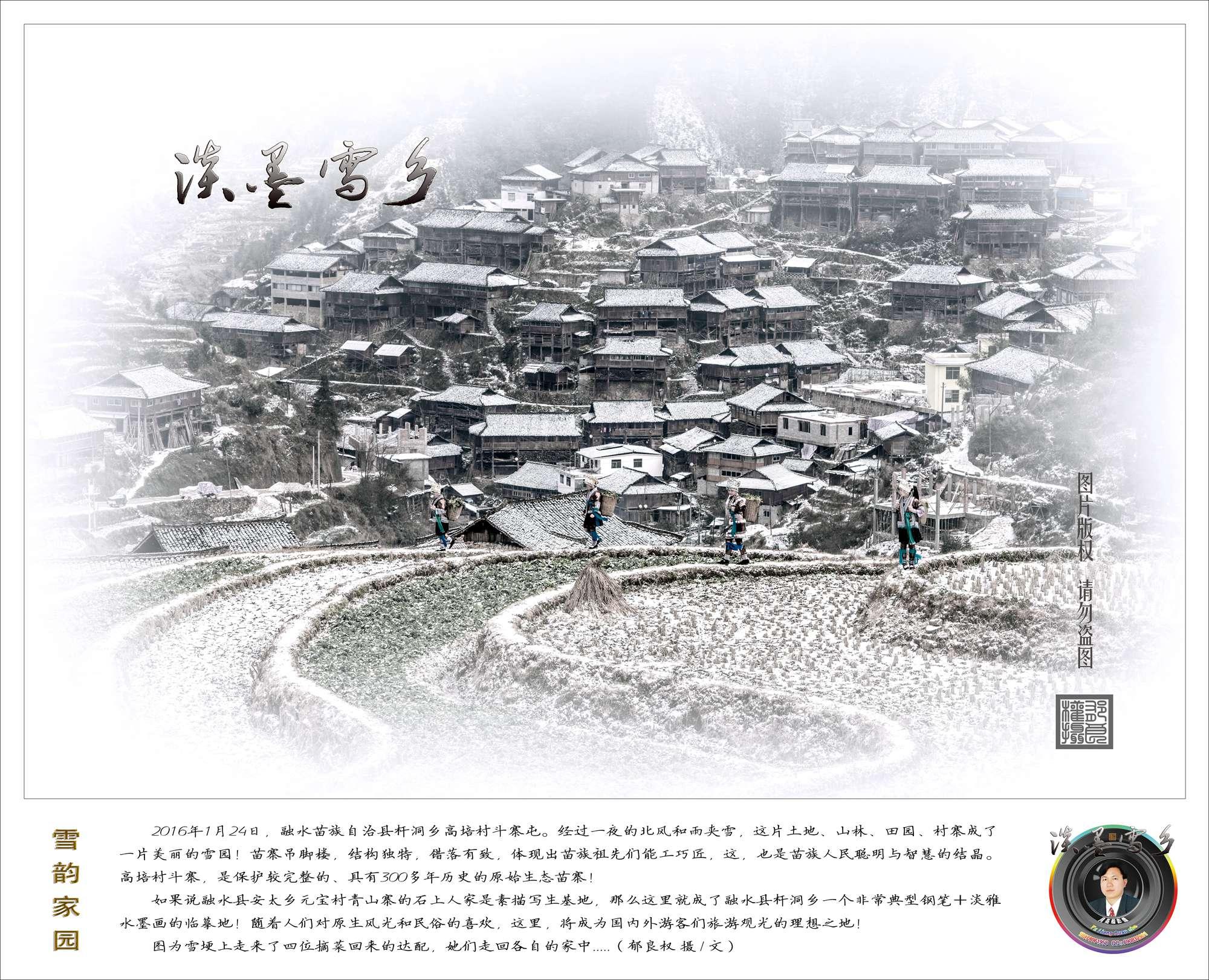 (08)《雪韵家园》_DSC9995(作品美).jpg