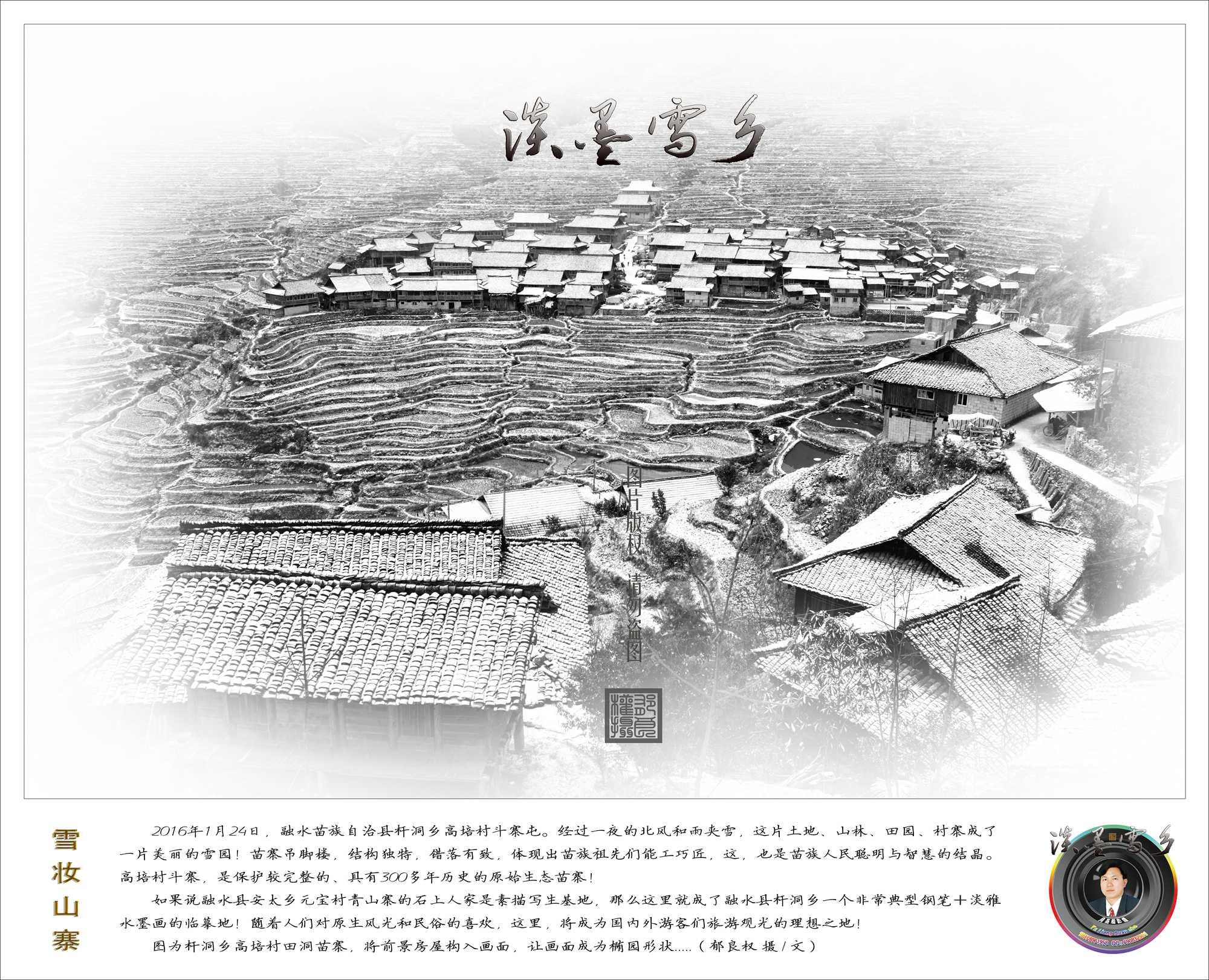 (09)《雪妆山寨》_DSC9763(作品).jpg