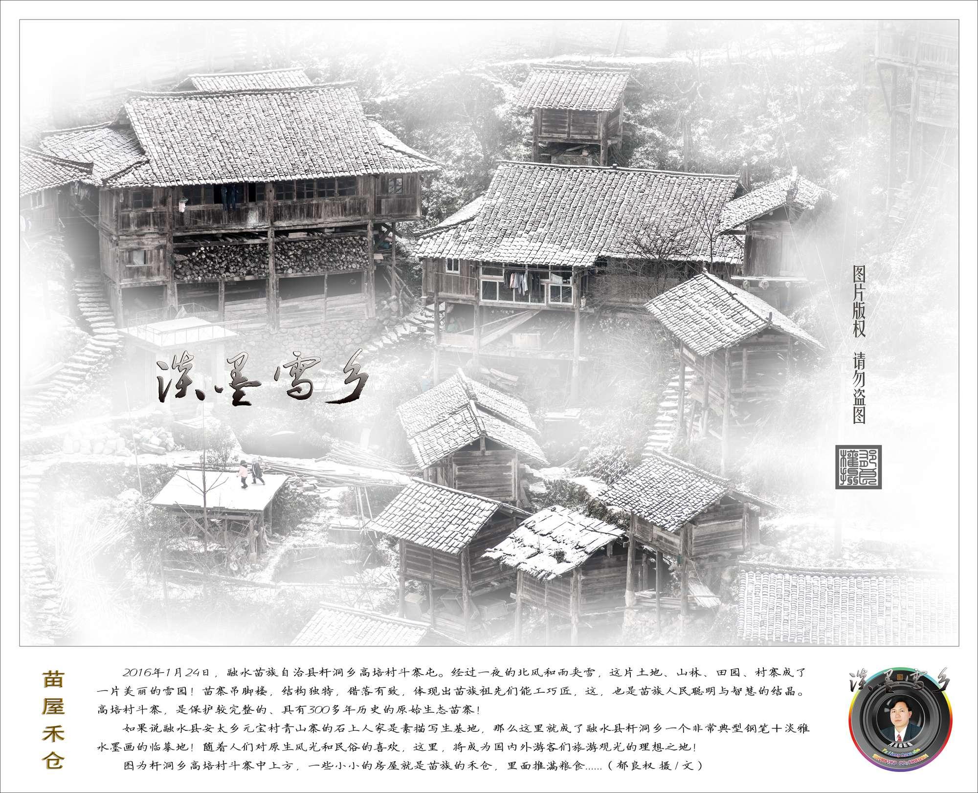 (11)《苗屋禾仓》_DSC9682(作品).jpg
