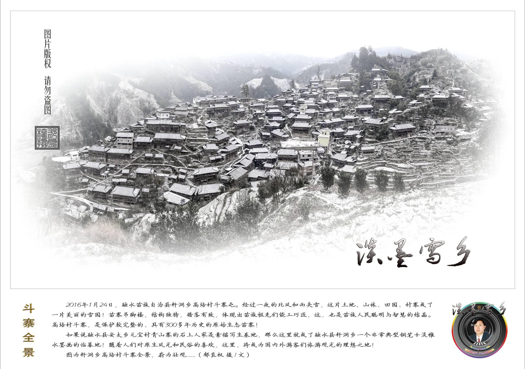 (15)《斗寨全景》_DSC9697-9699(作品美).jpg