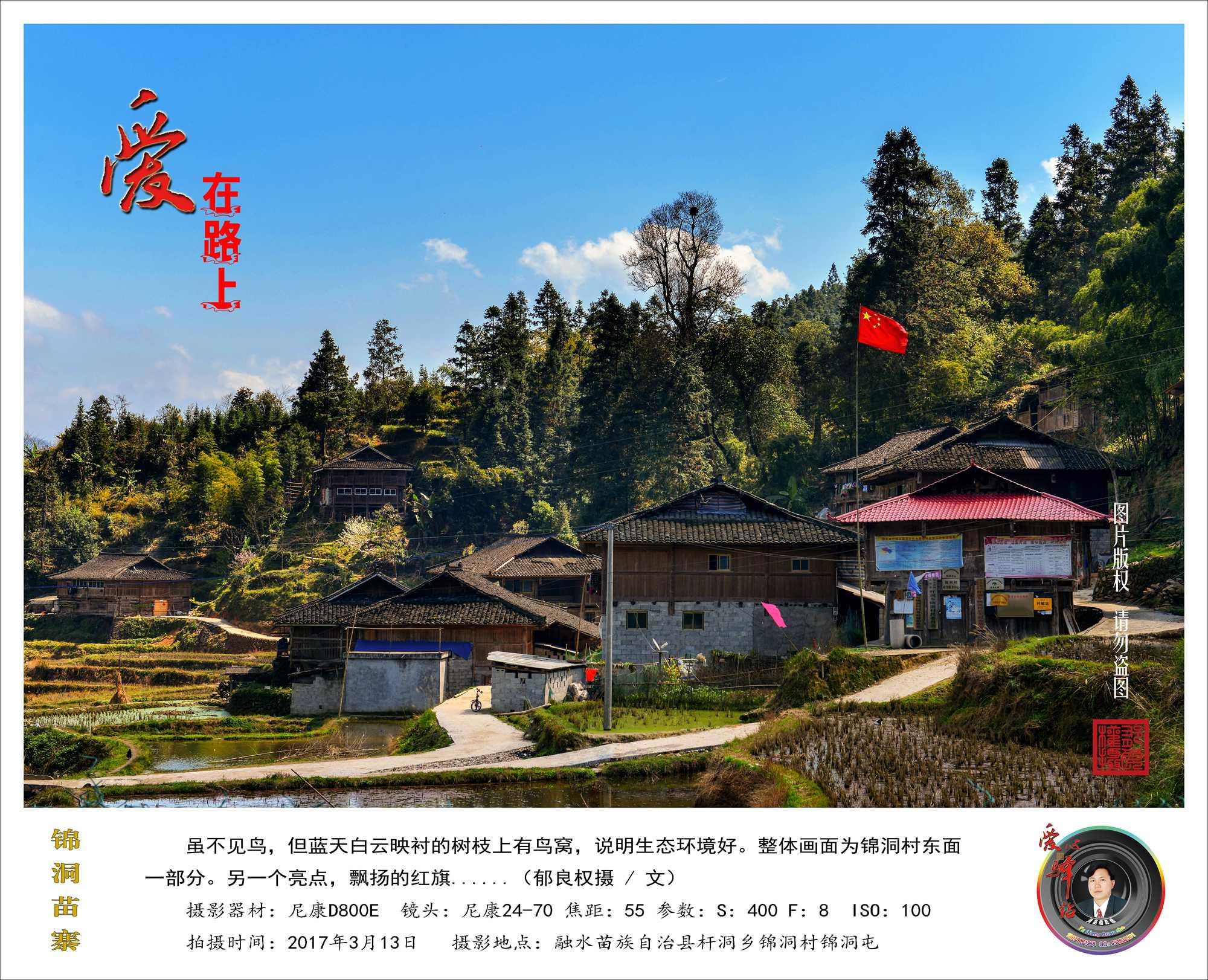 (09)《锦洞苗寨一角》2_DSC4177(作品).jpg