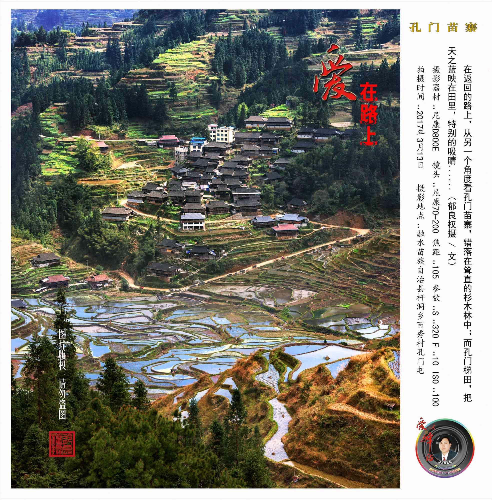 (11)《孔门苗寨》_DSC4261(作品).jpg