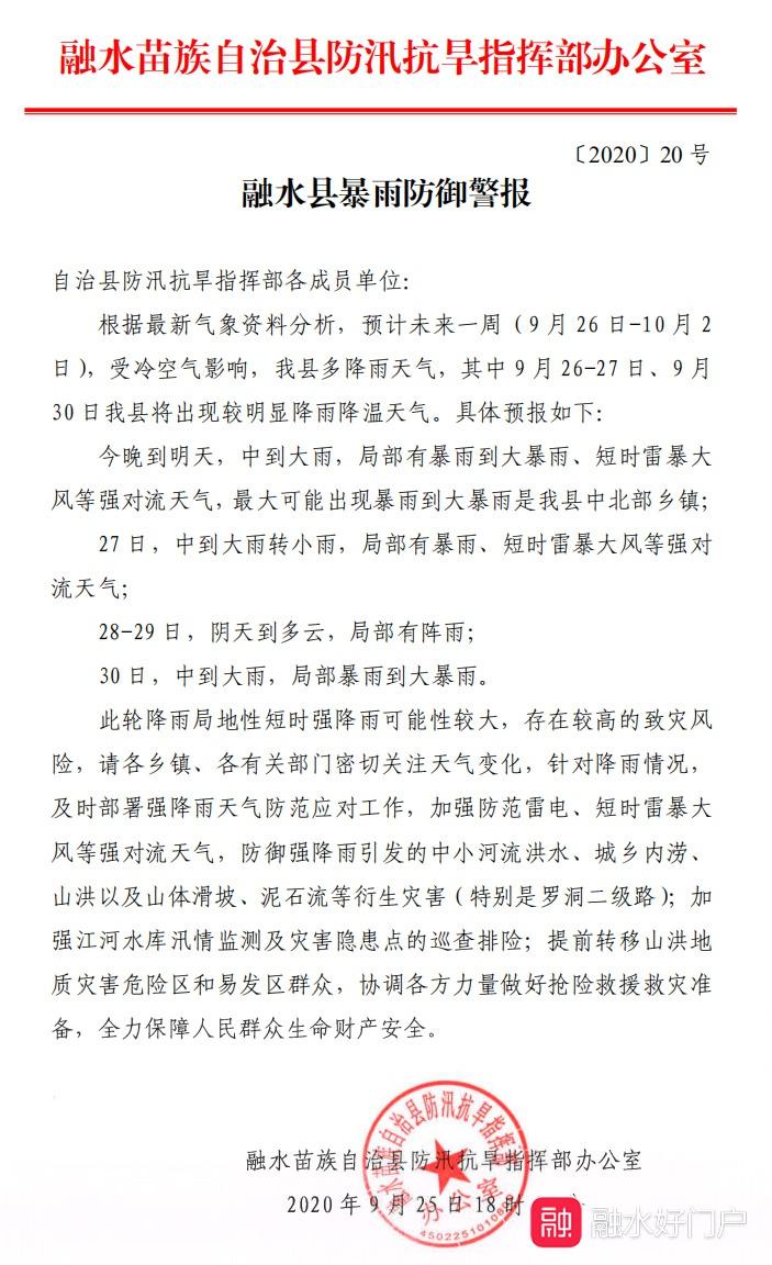 20200925融水县暴雨防御警报_0.jpg