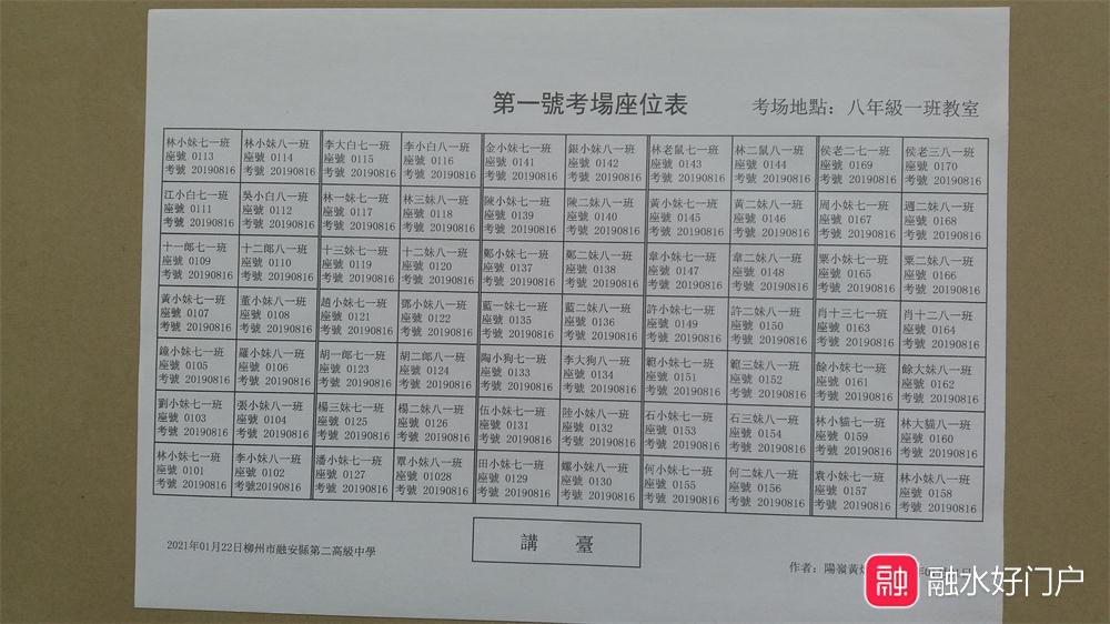 第一考场座位表的照片.jpg